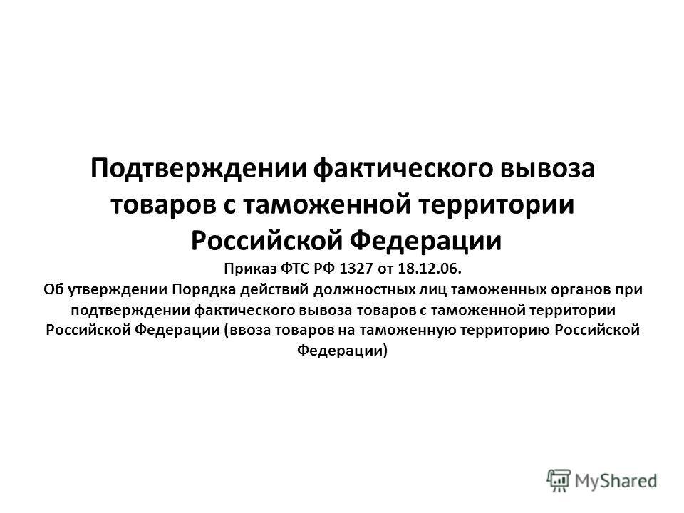 Документы на иностранном языке На основании статьи 68 Конституции РФ, пункта 1 статьи 16 Закона РФ от 25.10.91 N 1807-1