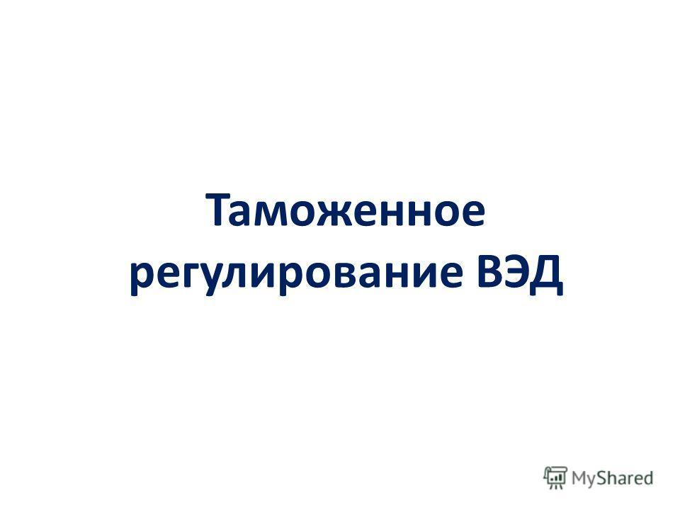 Письмо ФТС России от 27 мая 2009 г. N 04- 22/23960 О направлении Перечня таможенных органов и их структурных подразделений, осуществлявших подтверждение фактического вывоза (ввоза) товаров (по состоянию на 25 мая 2009 г.)