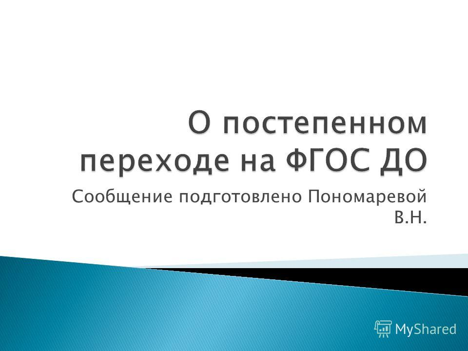Сообщение подготовлено Пономаревой В.Н.