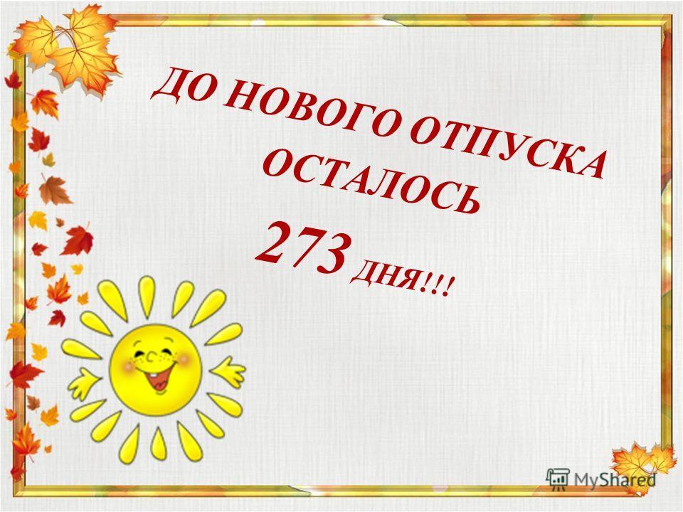ДО НОВОГО ОТПУСКА ОСТАЛОСЬ 273 ДНЯ!!!