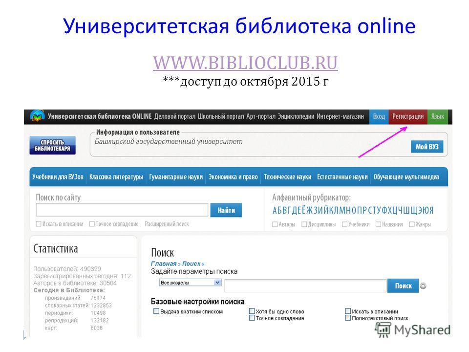 WWW.BIBLIOCLUB.RU WWW.BIBLIOCLUB.RU *** доступ до октября 2015 г Университетская библиотека online