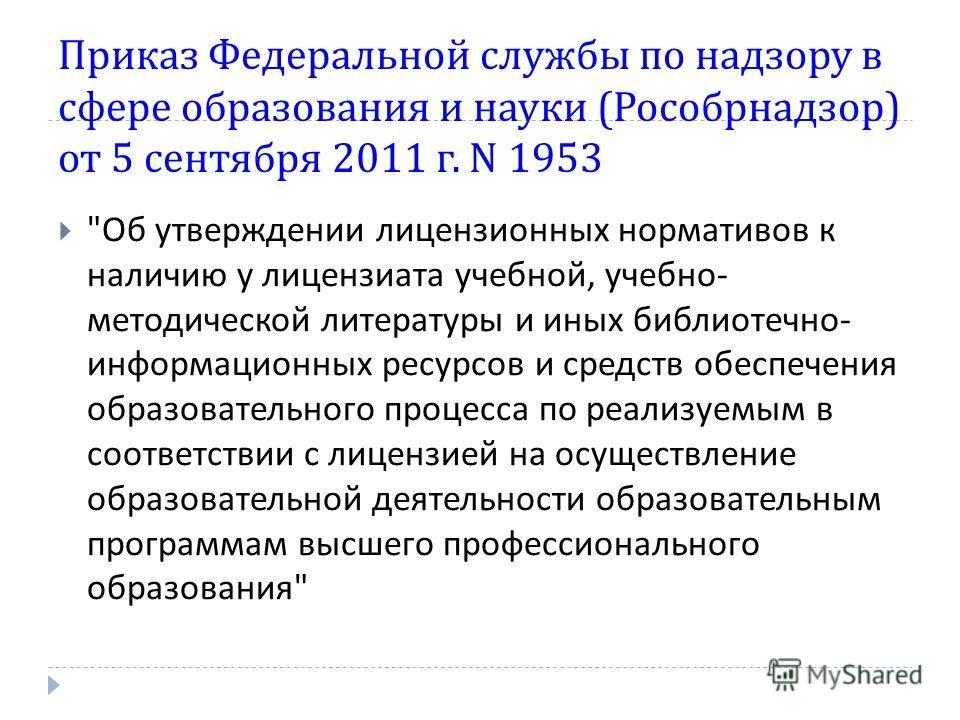Приказ Федеральной службы по надзору в сфере образования и науки ( Рособрнадзор ) от 5 сентября 2011 г. N 1953