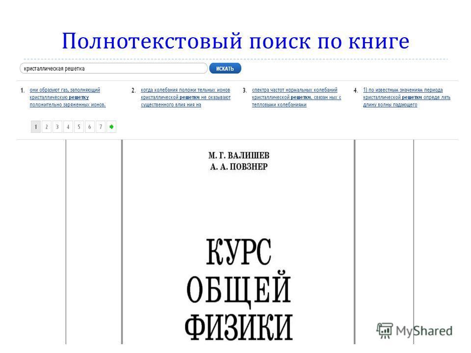Полнотекстовый поиск по книге