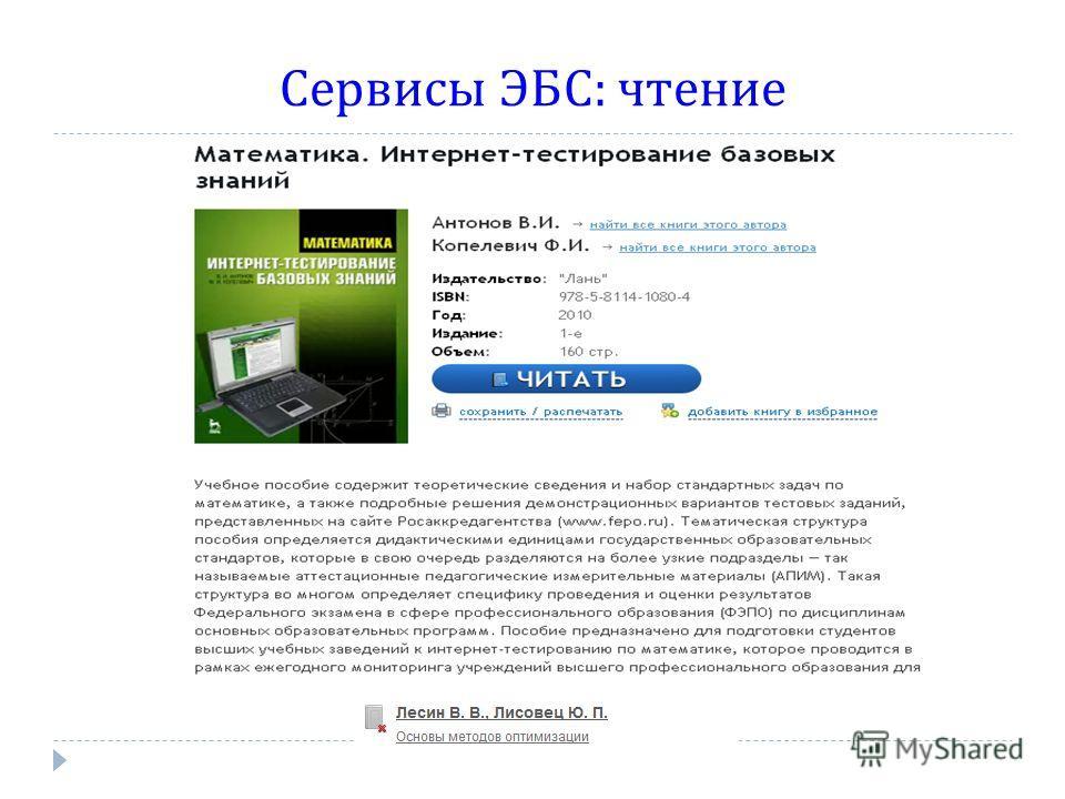 Сервисы ЭБС : чтение