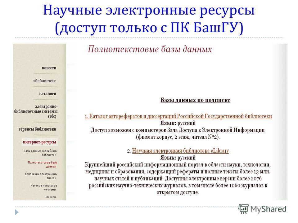 Научные электронные ресурсы ( доступ только с ПК БашГУ )
