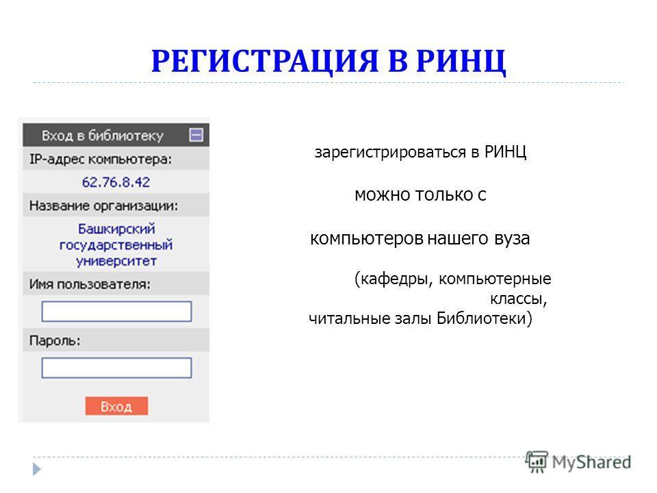 РЕГИСТРАЦИЯ В РИНЦ зарегистрироваться в РИНЦ можно только с компьютеров нашего вуза (кафедры, компьютерные классы, читальные залы Библиотеки)