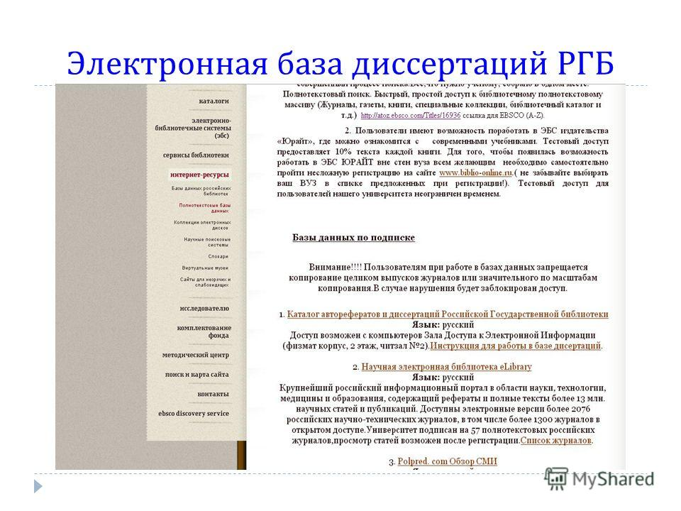 Электронная база диссертаций РГБ