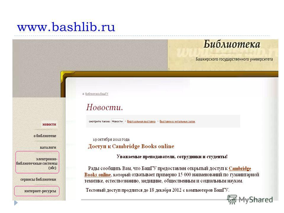 www.bashlib.ru