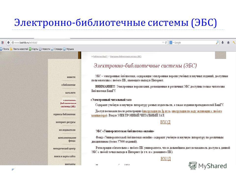 Электронно - библиотечные системы ( ЭБС )