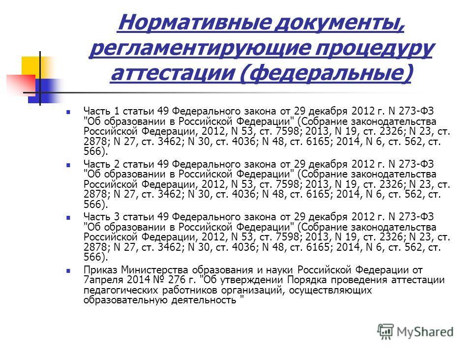 Нормативные документы, регламентирующие процедуру аттестации (федеральные) Часть 1 статьи 49 Федерального закона от 29 декабря 2012 г. N 273-ФЗ