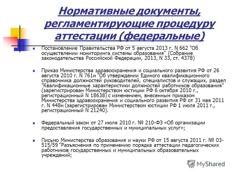 Нормативные документы, регламентирующие процедуру аттестации (федеральные) Постановление Правительства РФ от 5 августа 2013 г. N 662