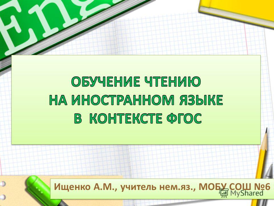 Ищенко А.М., учитель нем.яз., МОБУ СОШ 6