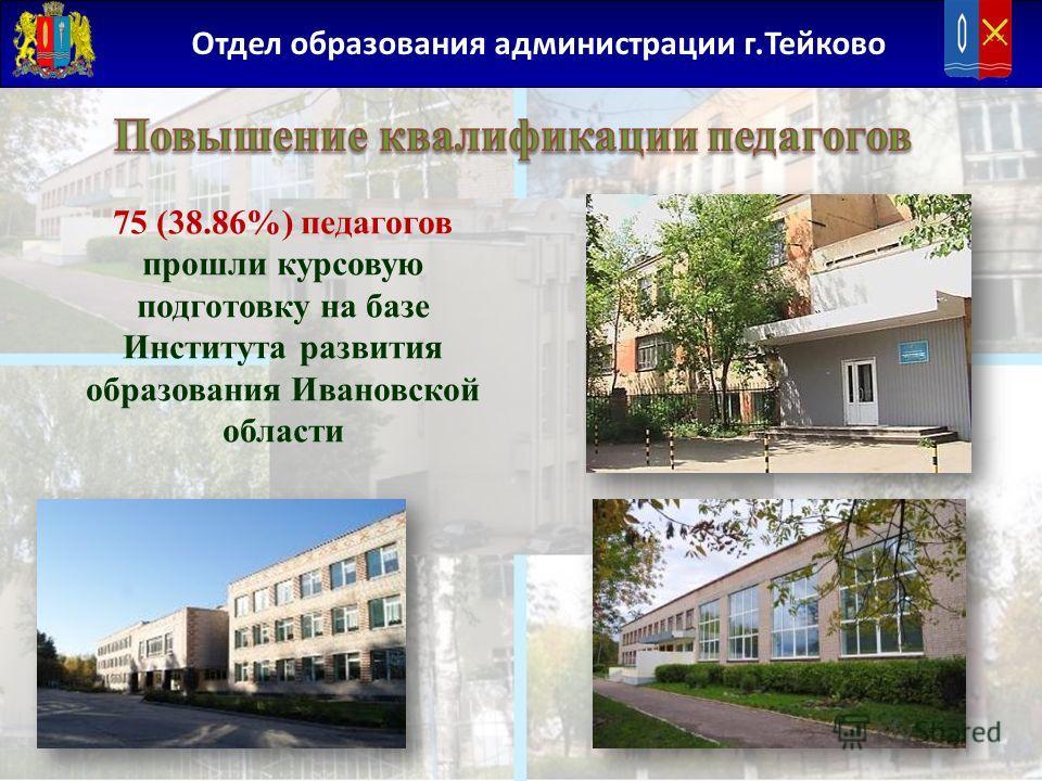 75 (38.86%) педагогов прошли курсовую подготовку на базе Института развития образования Ивановской области