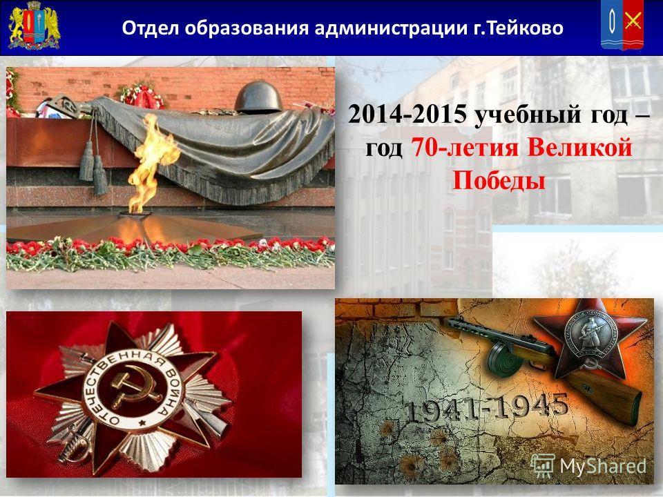 2014-2015 учебный год – год 70-летия Великой Победы