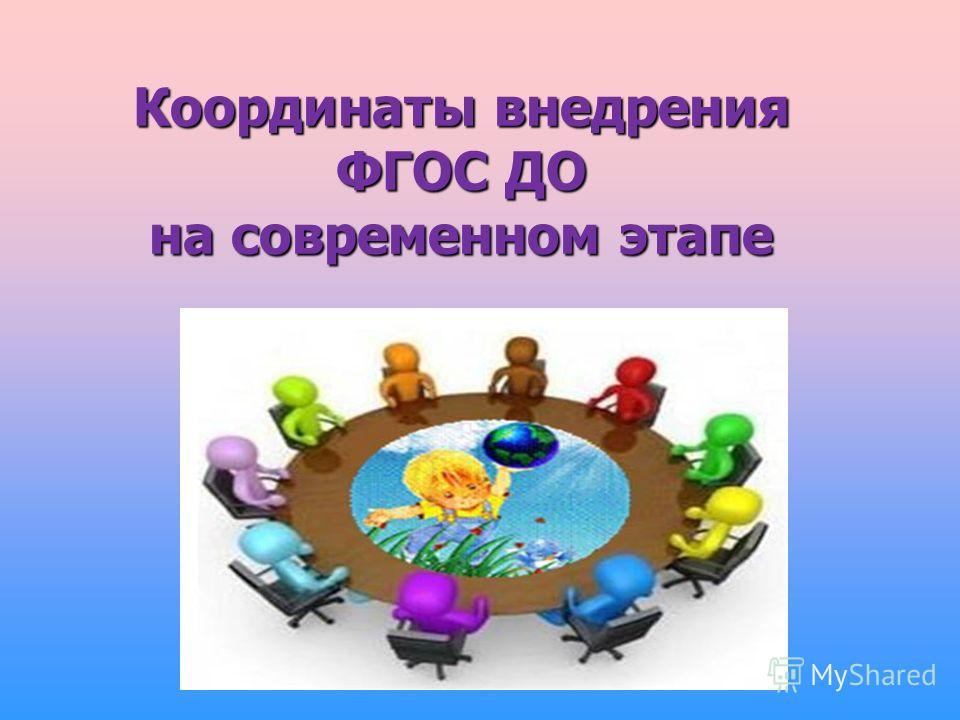 Координаты внедрения ФГОС ДО на современном этапе