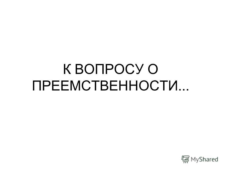 К ВОПРОСУ О ПРЕЕМСТВЕННОСТИ...