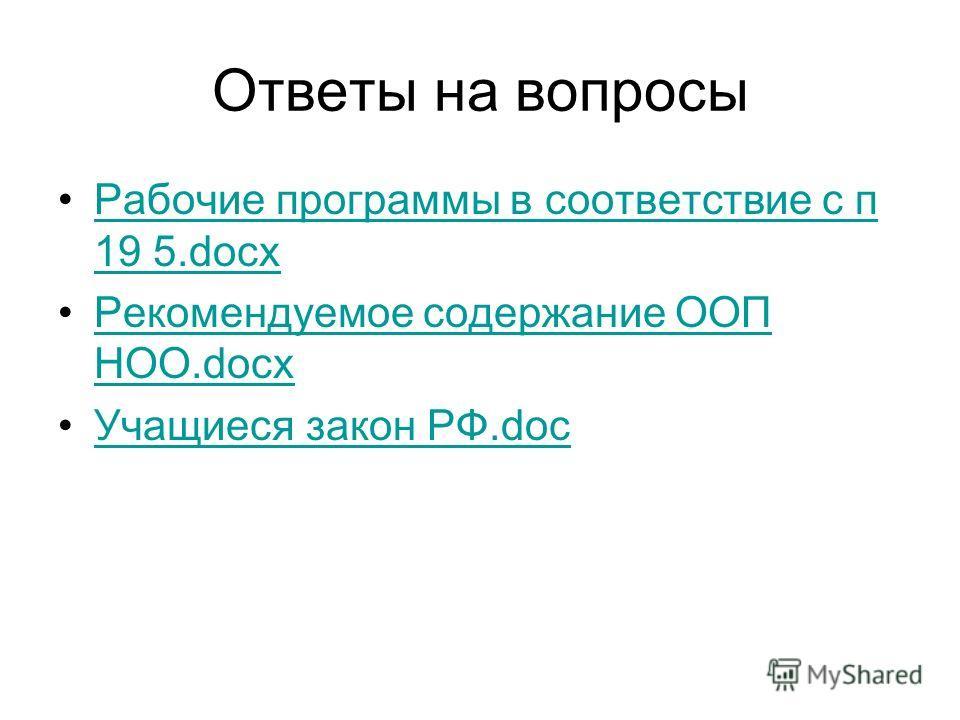 Ответы на вопросы Рабочие программы в соответствие с п 19 5. docx Рабочие программы в соответствие с п 19 5. docx Рекомендуемое содержание ООП НОО.docx Рекомендуемое содержание ООП НОО.docx Учащиеся закон РФ.doc Учащиеся закон РФ.doc