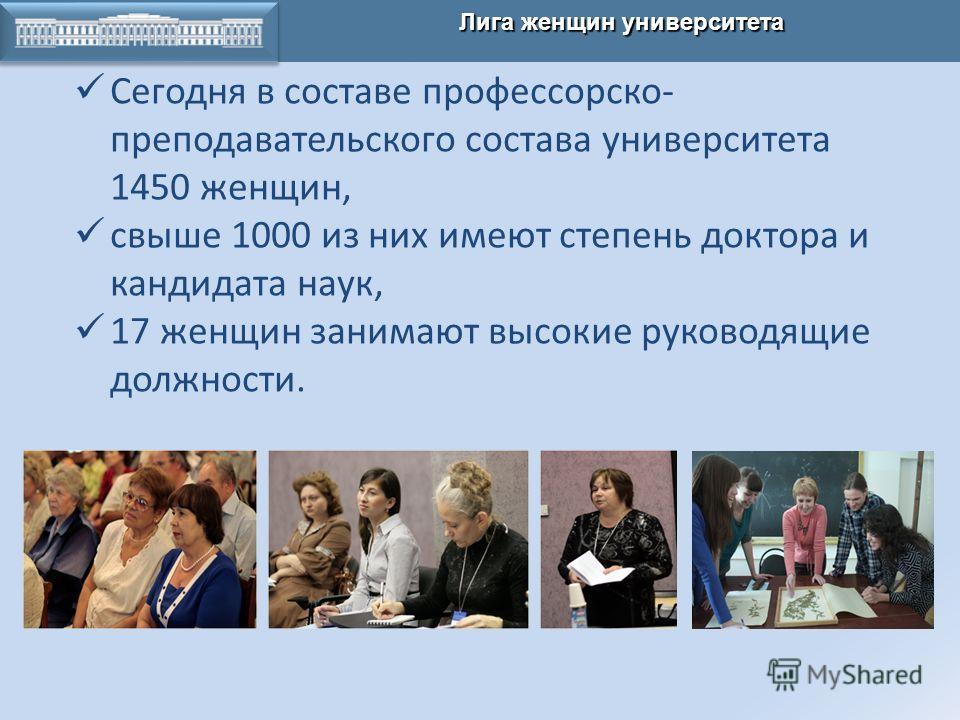 КАЗАНСКАЯ ХИМИЧЕСКАЯ ШКОЛА Лига женщин университета Сегодня в составе профессорско- преподавательского состава университета 1450 женщин, свыше 1000 из них имеют степень доктора и кандидата наук, 17 женщин занимают высокие руководящие должности.