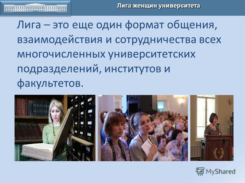 КАЗАНСКАЯ ХИМИЧЕСКАЯ ШКОЛА Лига женщин университета Лига – это еще один формат общения, взаимодействия и сотрудничества всех многочисленных университетских подразделений, институтов и факультетов.