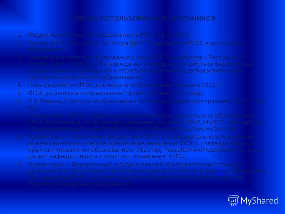 Список использованных источников 1. Федеральный закон об образовании в РФ от 29.12.2012 2. Приказ МОН РФ от 30.01.2013 года 57
