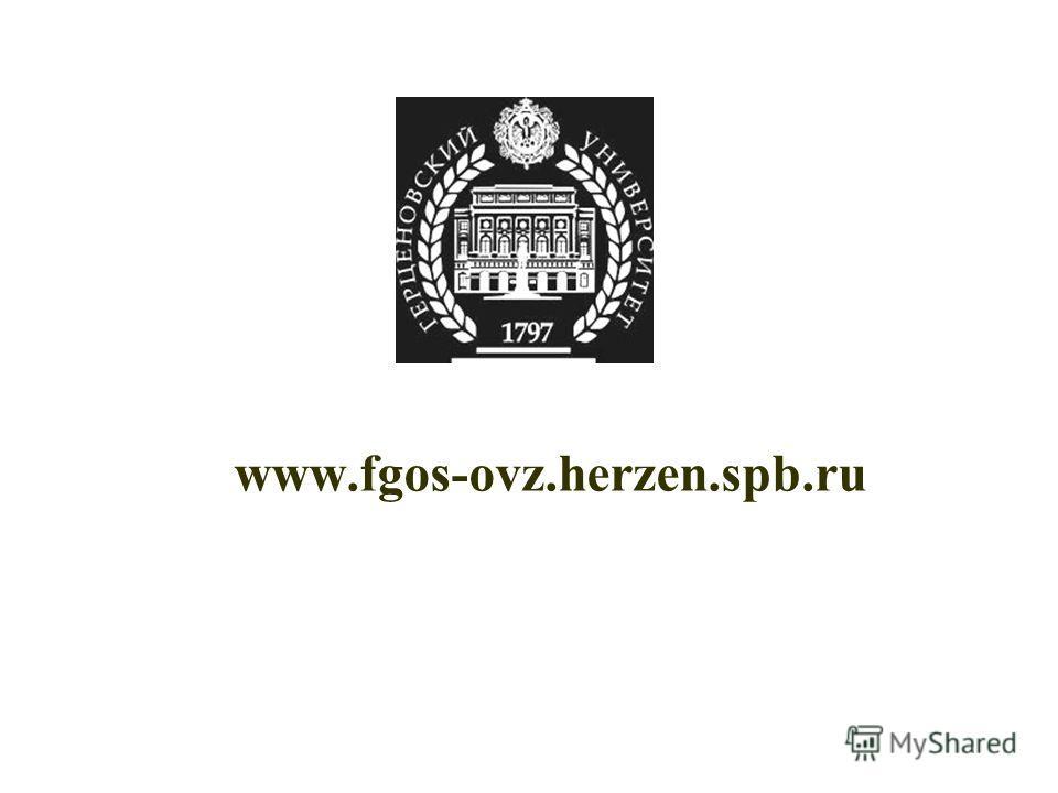 www.fgos-ovz.herzen.spb.ru