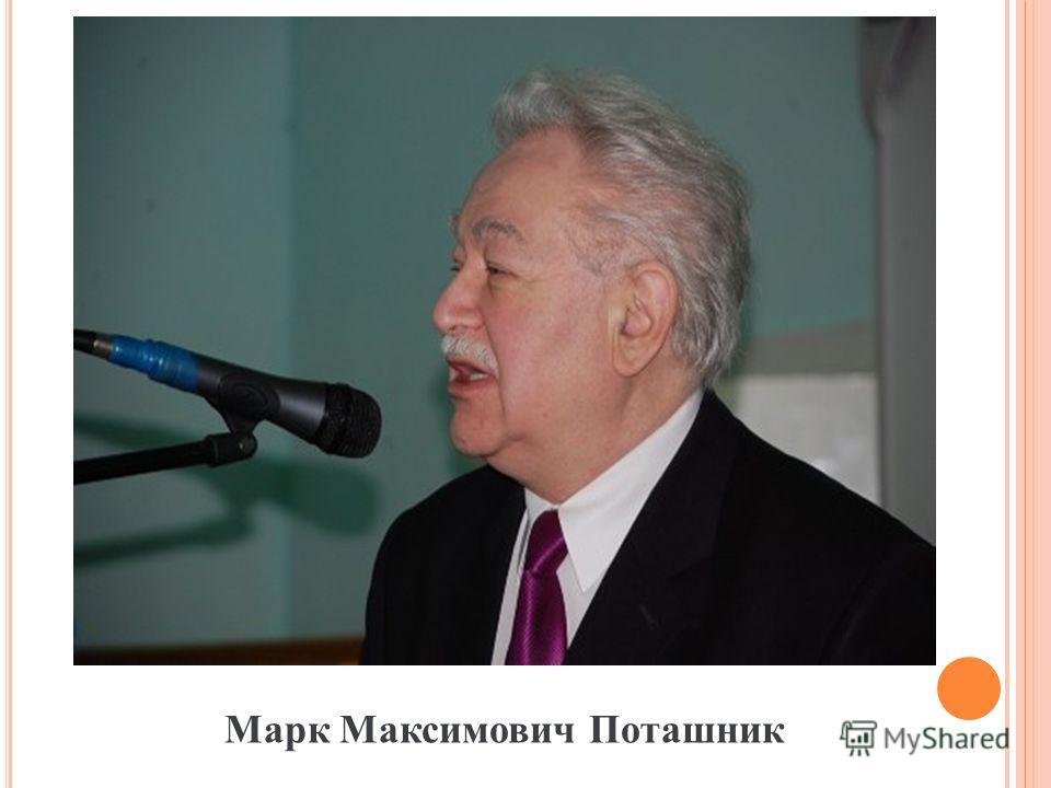 Марк Максимович Поташник