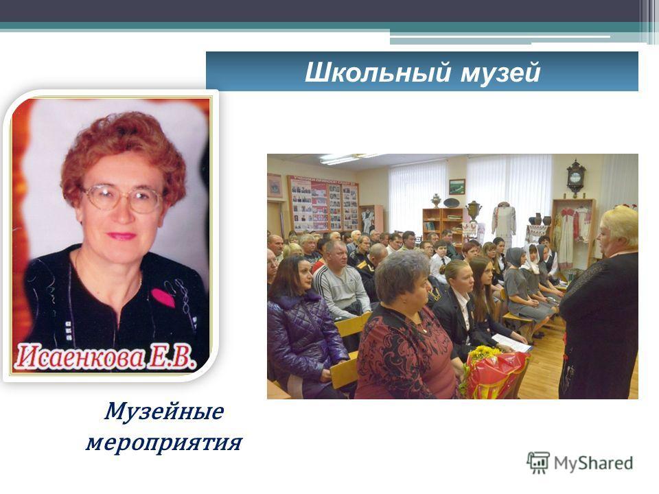 Школьный музей Музейные мероприятия