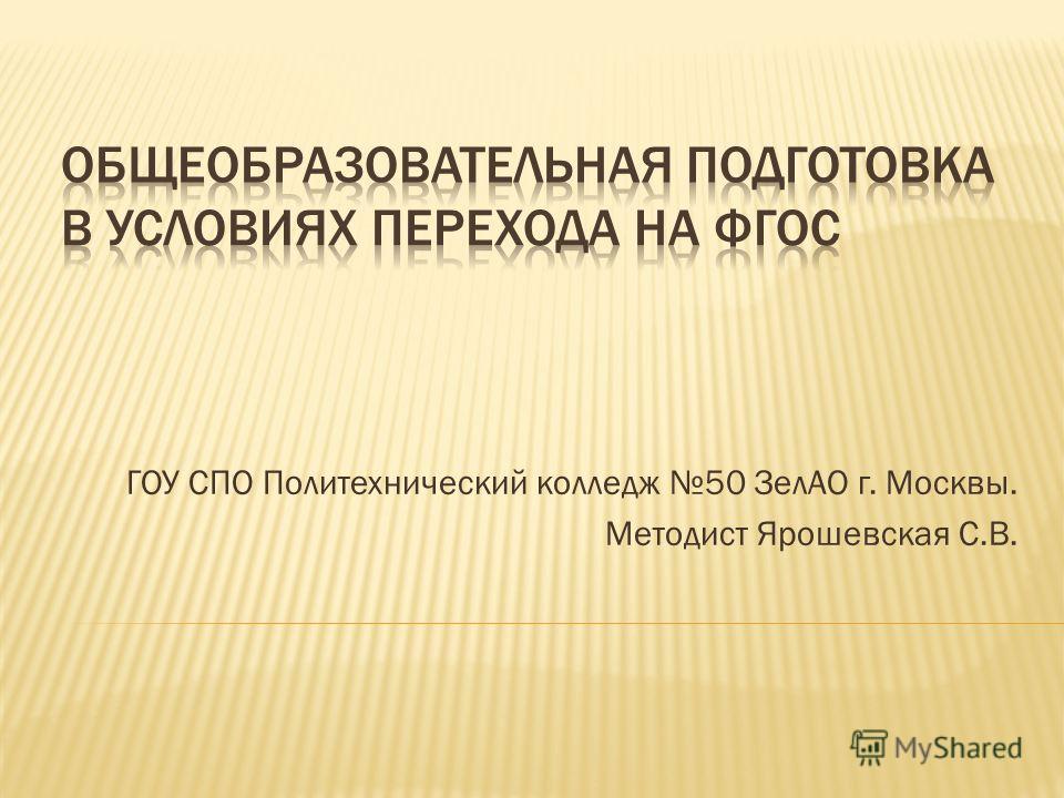 ГОУ СПО Политехнический колледж 50 ЗелАО г. Москвы. Методист Ярошевская С.В.