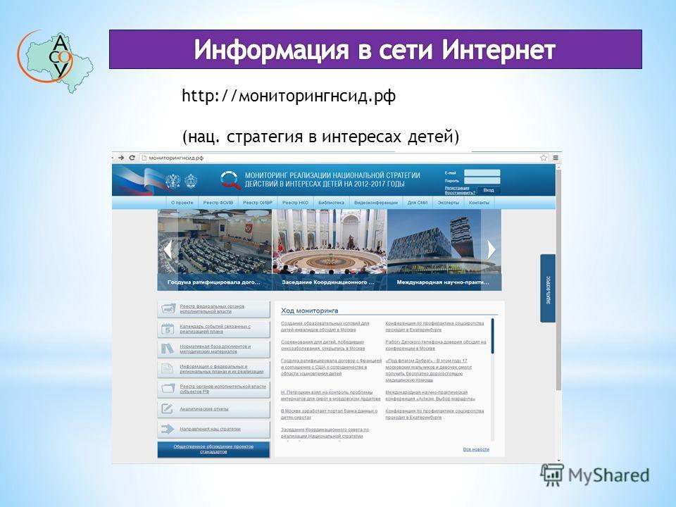 http://мониторингнсид.рф (нац. стратегия в интересах детей)