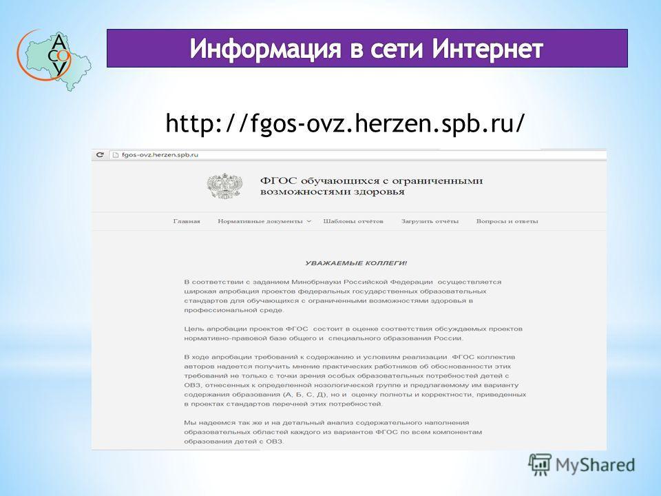 http://fgos-ovz.herzen.spb.ru/