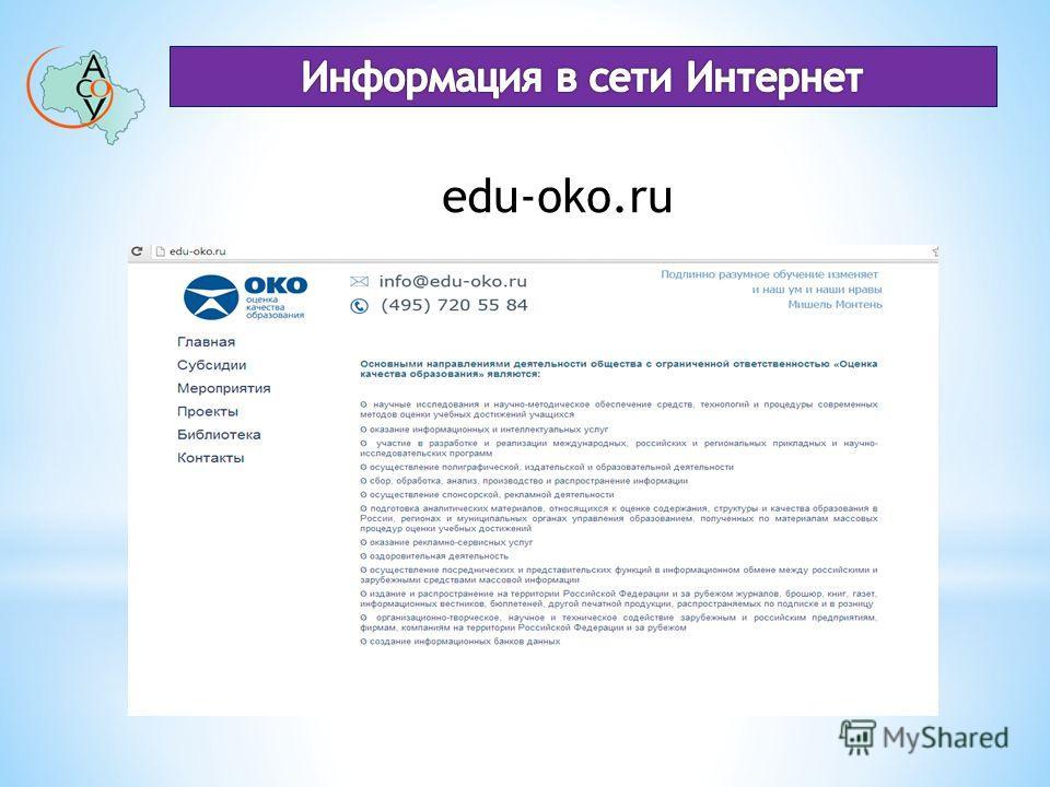 edu-oko.ru