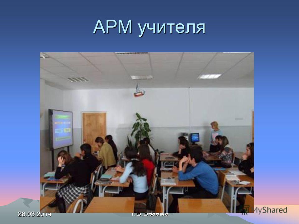 28.03.2014 Т.В.Безема АРМ учителя