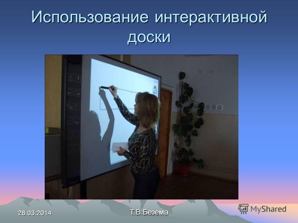 28.03.2014 Т.В.Безема Использование интерактивной доски