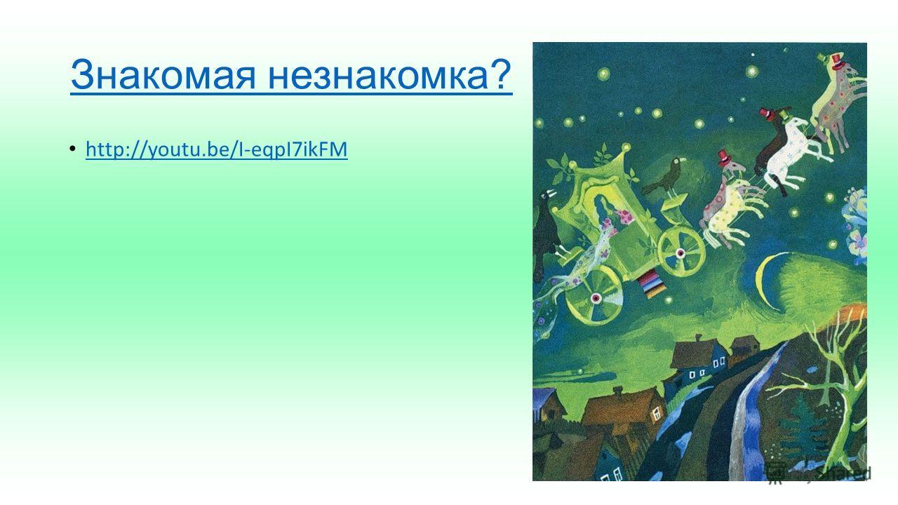 Знакомая незнакомка? http://youtu.be/I-eqpI7ikFM