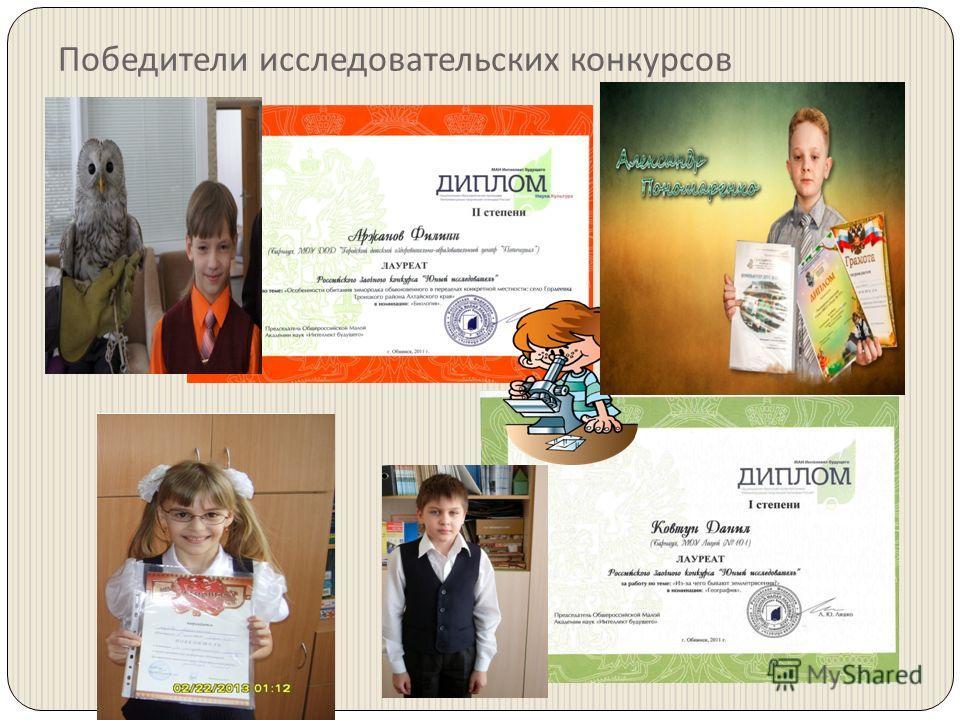Победители исследовательских конкурсов