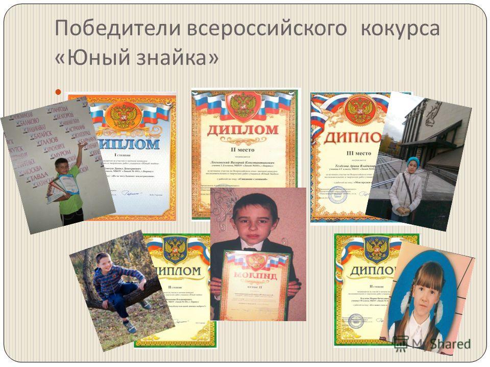 Победители всероссийского конкурса « Юный знайка »