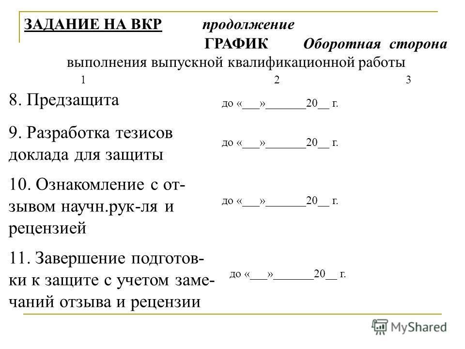 ЗАДАНИЕ НА ВКРпродолжение ГРАФИК выполнения выпускной квалификационной работы Оборотная сторона 8. Предзащита до «___»_______20__ г. 9. Разработка тезисов доклада для защиты до «___»_______20__ г. 10. Ознакомление с отзывом научноооо.рук-ля и рецензи
