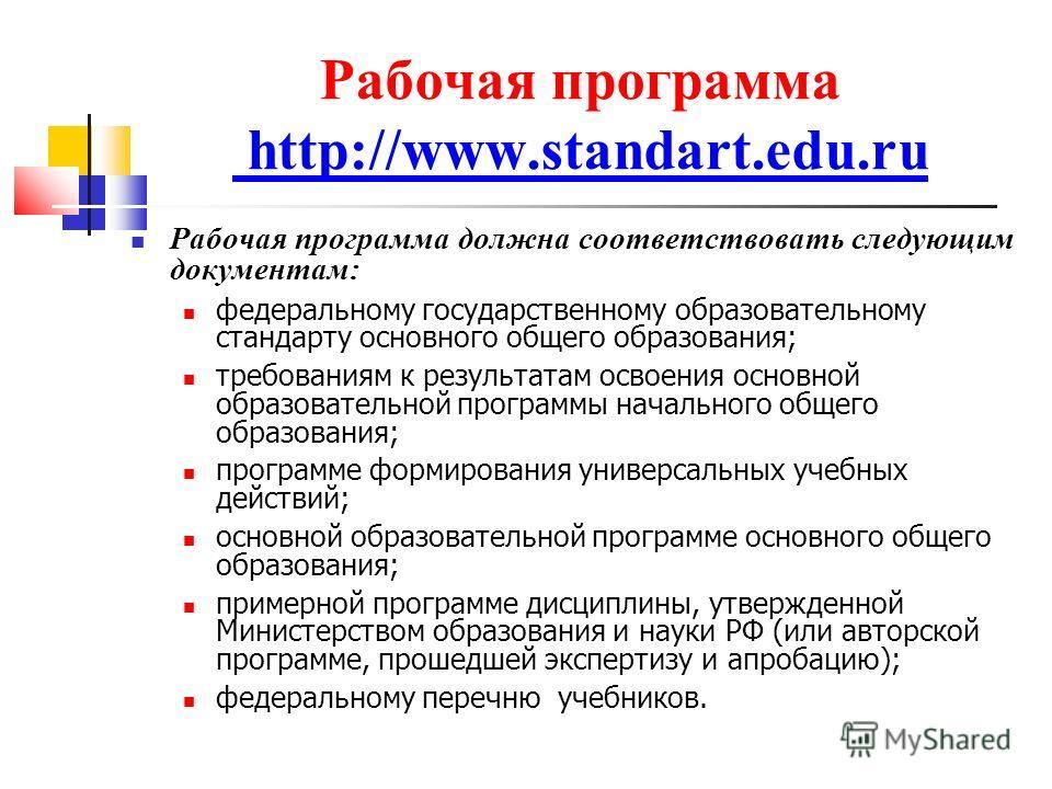 Рабочая программа http://www.standart.edu.ru http://www.standart.edu.ru Рабочая программа должна соответствовать следующим документам: федеральному государственному образовательному стандарту основного общего образования; требованиям к результатам ос