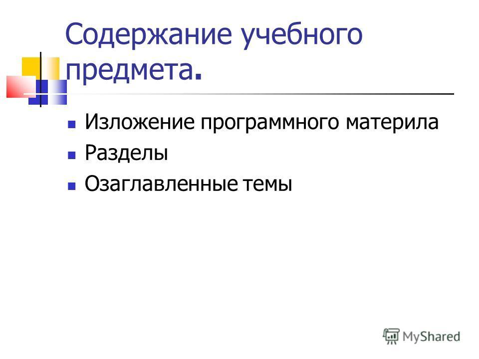 Содержание учебного предмета. Изложение программного материла Разделы Озаглавленные темы