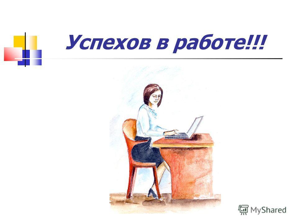 Успехов в работе!!!