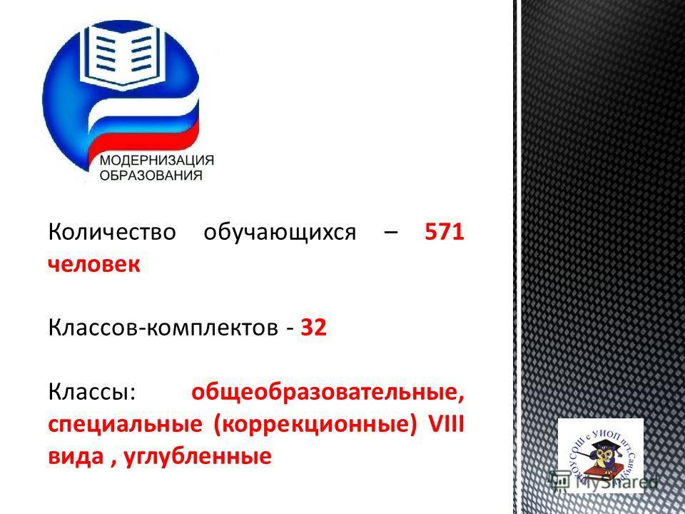 Количество обучающихся – 571 человек Классов-комплектов - 32 Классы: общеобразовательные, специальные (коррекционные) VIII вида, углубленные