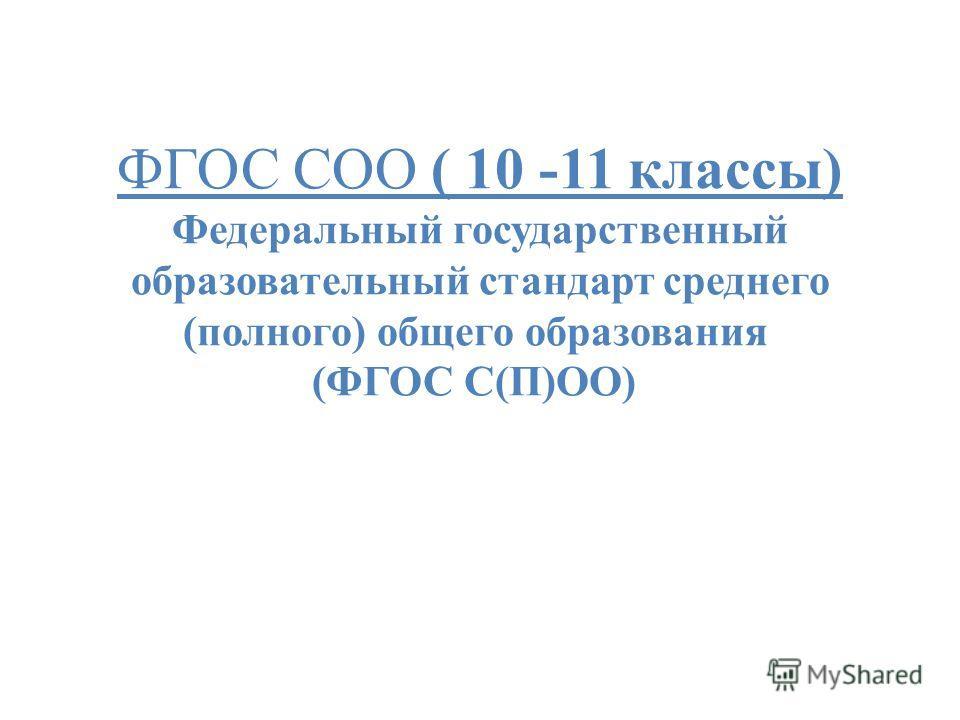 ФГОС СОО ( 10 -11 классы) Федеральный государственный образовательный стандарт среднего (полного) общего образования (ФГОС С(П)ОО)