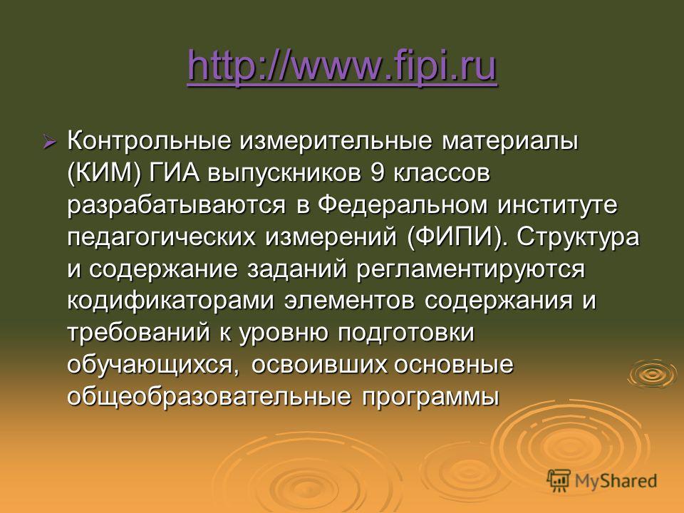 http://www.fipi.ru Контрольные измерительные материалы (КИМ) ГИА выпускников 9 классов разрабатываются в Федеральном институте педагогических измерений (ФИПИ). Структура и содержание заданий регламентируются кодификаторами элементов содержания и треб