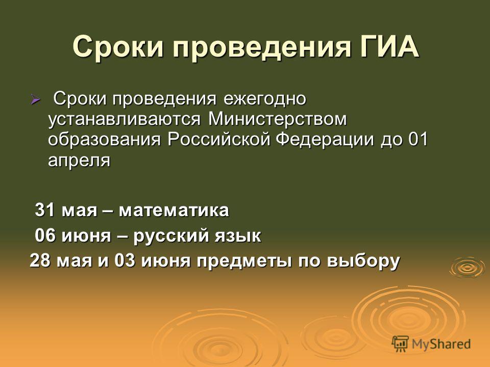 Сроки проведения ГИА Сроки проведения ежегодно устанавливаются Министерством образования Российской Федерации до 01 апреля Сроки проведения ежегодно устанавливаются Министерством образования Российской Федерации до 01 апреля 31 мая – математика 31 ма