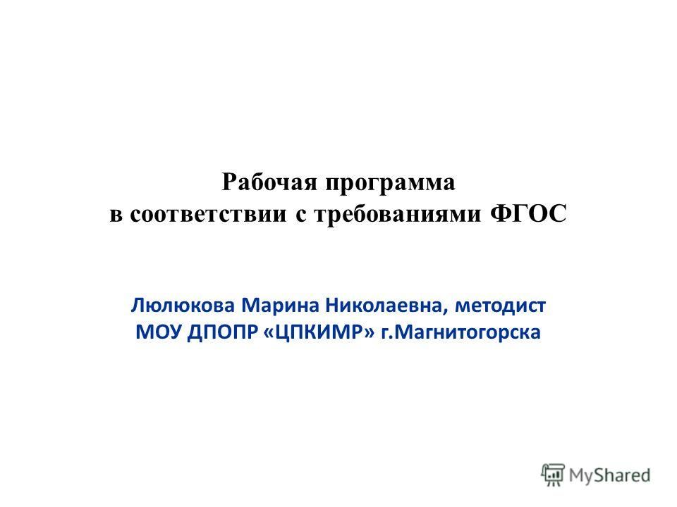 Рабочая программа в соответствии с требованиями ФГОС Люлюкова Марина Николаевна, методист МОУ ДПОПР «ЦПКИМР» г.Магнитогорска