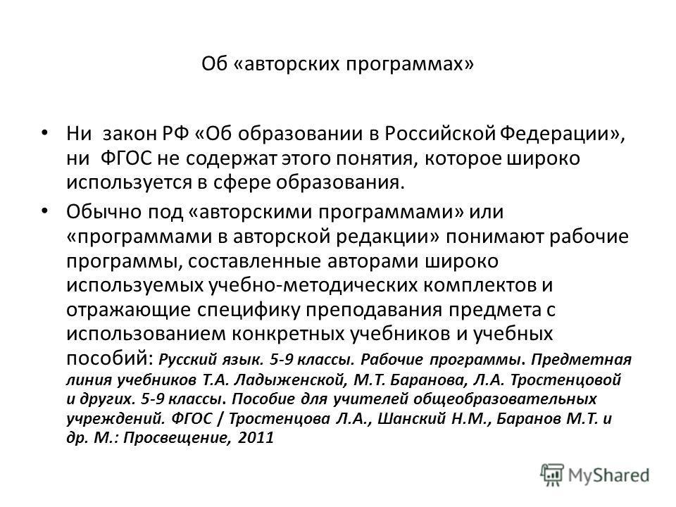Об «авторских программах» Ни закон РФ «Об образовании в Российской Федерации», ни ФГОС не содержат этого понятия, которое широко используется в сфере образования. Обычно под «авторскими программами» или «программами в авторской редакции» понимают раб