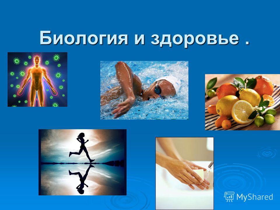 Биология и здоровье. Биология и здоровье.