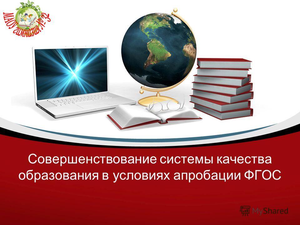 Совершенствование системы качества образования в условиях апробации ФГОС