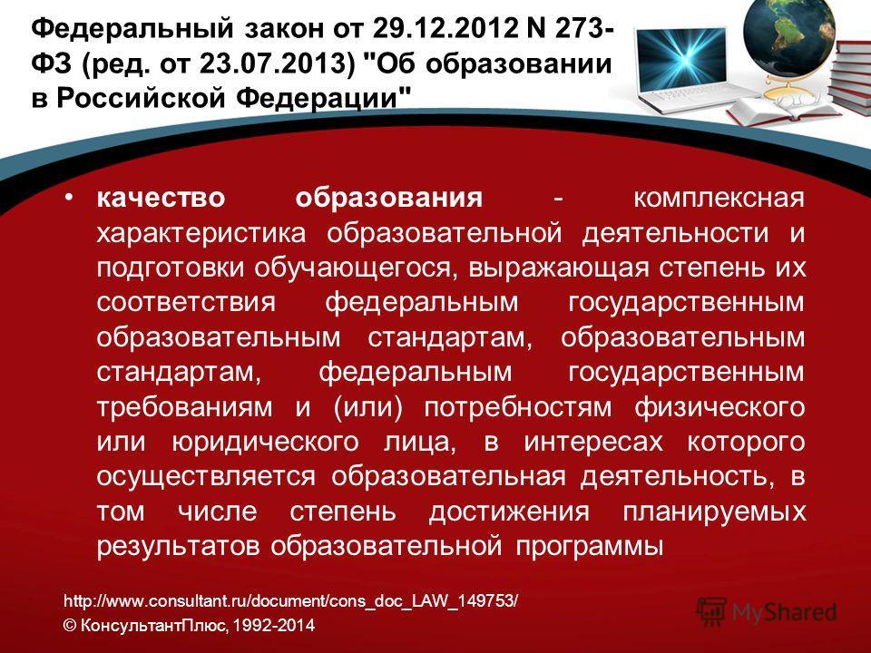 Федеральный закон от 29.12.2012 N 273- ФЗ (ред. от 23.07.2013)