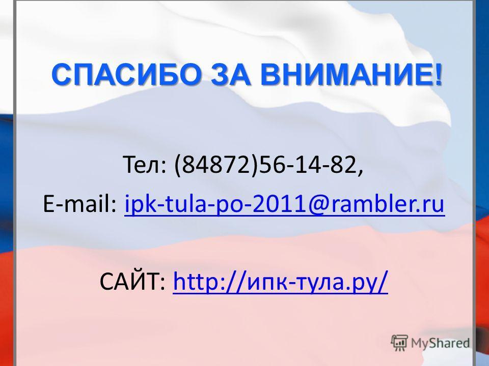 СПАСИБО ЗА ВНИМАНИЕ! Тел: (84872)56-14-82, E-mail: ipk-tula-po-2011@rambler.ruipk-tula-po-2011@rambler.ru САЙТ: http://ипк-тула.ру/http://ипк-тула.ру/